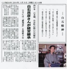 白石呉服店 白石民彦さんが経営継承