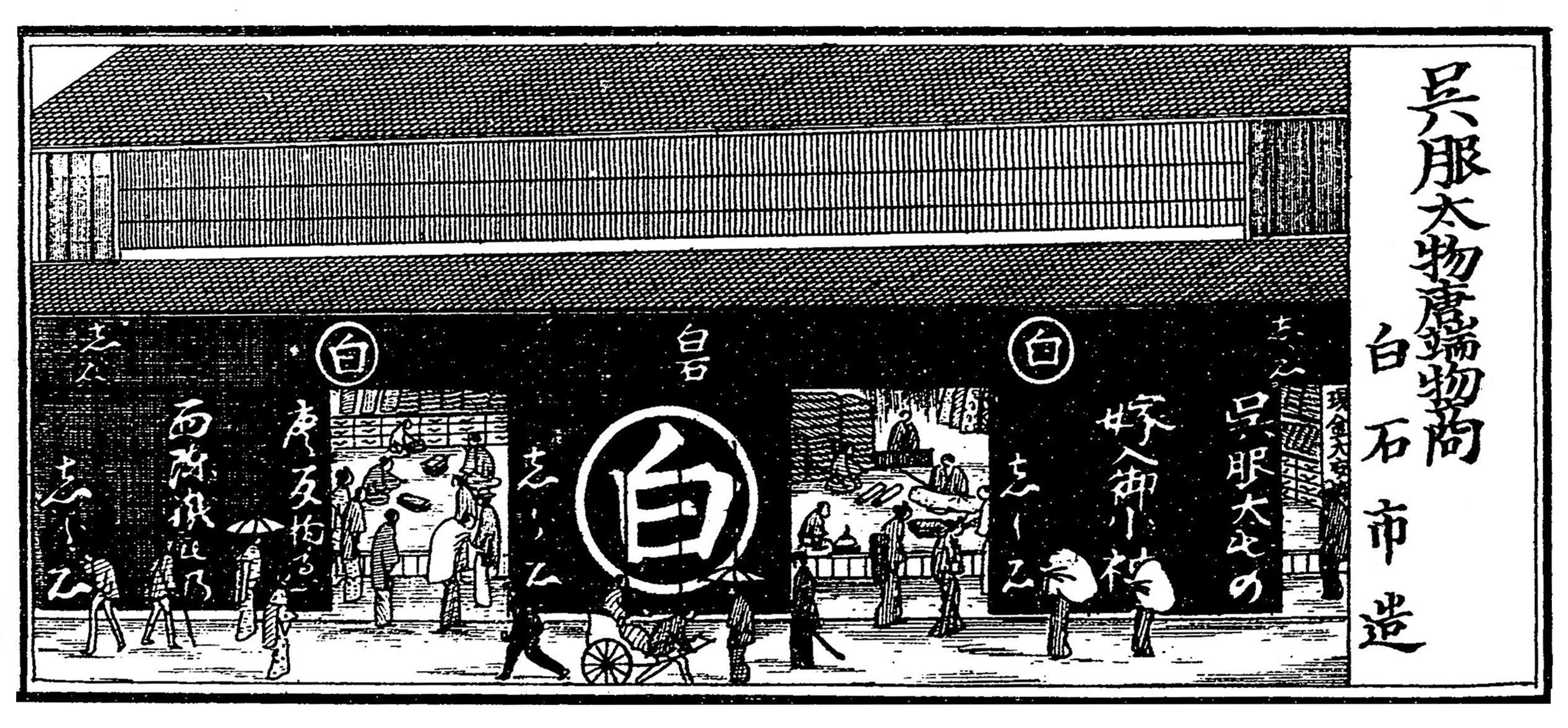 明和2年(1765年)老舗呉服店白石呉服店イメージ