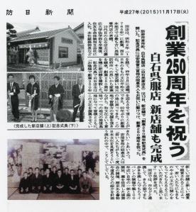 白石呉服店創業250周年を祝う