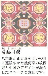 有栖川錦イメージ