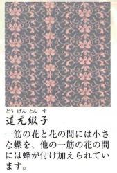 道元緞子イメージ