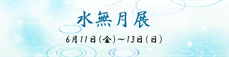 水無月展 開催期間令和3年6月11日~13日